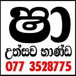 SHA CATERING SERVICE-bandarawela catering service-caters bandarawela-sha caters-bandarawela caterers-caterers-bandarawela catering service-catering service in bandarawela-srilanka catering service-bandarawela-srilanka.